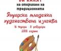 Откриват Януарската младежка художествена изложба в Стара Загора утре