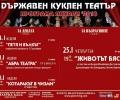 Програма на Държавния куклен театър в Стара Загора за януари 2018 г.