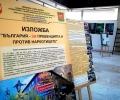 """Откриват изложба """"България За превенция и Против наркотиците"""" във фоайето на Общината"""