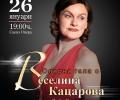Оперна гала с Веселина Кацарова в Стара Загора на 26 януари