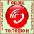 Над 140 сигнала са подадени на Горещия телефон на Община Стара Загора тази седмица
