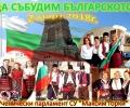 """Стотици ученици се включват в инициативата """"Да събудим българското"""" в Стара Загора"""