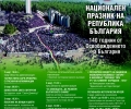 Видеостена и радиолюбители за шествието в Стара Загора на 3-ти март