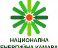Становище на Националната енергийна камара в подкрепа на усилията на българското правителството