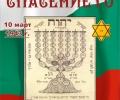 Изложба за спасяването на българските евреи гостува от 6 март в Стара Загора