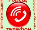 Горещ телефон на Община Стара Загора - обобщение на сигналите, получени през почивните дни