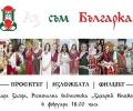 Аз съм Българка! – изложбата, проектът, филмът в Стара Загора