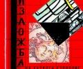 """Дипломанти по """"Стенопис"""" излагат в Художествена галерия Стара Загора"""