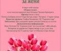Туристически поход в Стара Загора за Празника на жената 8 март