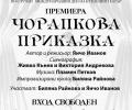 Премиера в Държавен куклен театър Стара Загора на 21 март -