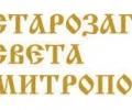 Становище на Старозагорската митрополия