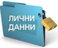 Как се защитават личните данни ще обсъждат в Стара Загора