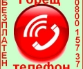 150 сигнала на Горещия телефон на Община Стара Загора от 9 до 13 март 2018 г.