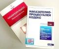 Окръжна прокуратура - Стара Загора внесе обвинителен акт за неплащане на данъчни задължения чрез използване на документи с невярно съдържание