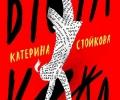 Среща с Катерина Стойкова и книгата й за домашното насилие