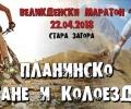 """Велоклуб """"Зарата"""" организира Великденски маратон на 22 април"""