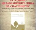 Представят в петък в Стара Загора книга за 75-годишнината от спасяването на българските евреи