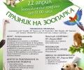 Празник на старозагорския Зоопарк на 22 април - Ден на Земята