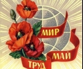 Празничен концерт по случай Деня на труда 1 май в Казанлък