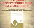 Представят на 20 април в Стара Загора сборник на