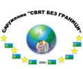 Днес в Стара Загора: Деца, родители и професионалисти оценяват държавата