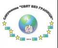 """Връчват на 5 април наградите """"Без граници"""" в РЗИ - Стара Загора"""