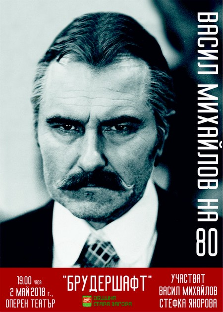 Vasil Mihaylov na 80_Plakat-1-WEB