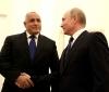 Борисов и Путин обсъдиха сътрудничеството в сферата на сигурността и развитието на двустранните ни отношения