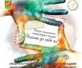 Награждават победители в младежки конкурси в Стара Загора