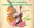 Казанлък посреща най-елитния в света Международен лютиерски конкурс, който за пръв път излиза извън Италия