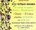 Предстоящо: Изложба на деца от Ателие