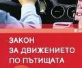 """Покана към старозагорци за обсъждане на проектите на Закона за водачите на МПС, Закона за пътните превозни средства, Закона за движение по пътищата, както и предложенията в новия пакет """"Мобилност"""""""