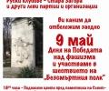 Ще има достъп до паметника на Съветския воин в Малкото Аязмо за Деня на победата 9 май