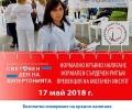 17 май - Световен ден на хипертонията