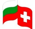 Насърчаване на деловите партньорства с Швейцария