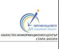 ОИЦ прави информационни срещи в Стара Загора и Казанлък на тема