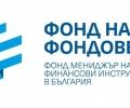 ОИЦ - Стара Загора представи възможности за финансиране чрез финансови инструменти