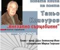 Новата книга на Таньо Клисуров