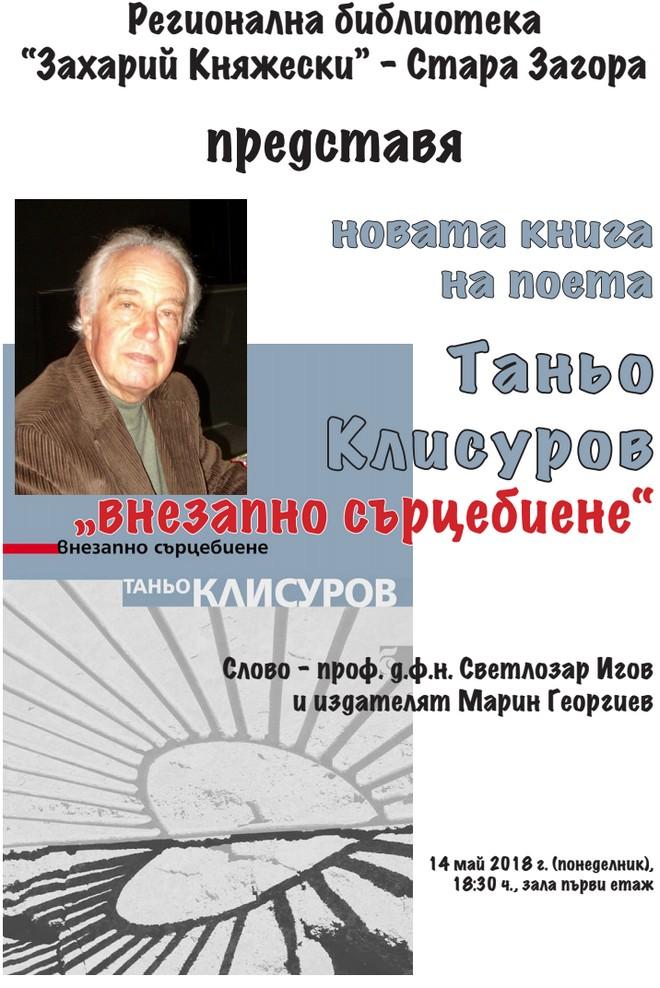 Tanjo Klisurov nova kniga