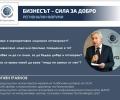 Регионален форум Бизнесът - сила за добро, 20 юни 2018, Стара Загора
