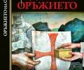Маноил Манев представи първия си роман от поредицата
