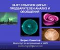 ЦССЗМ - Стара Загора публикува видео-презентация