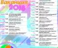 Община Стара Загора организира безплатни летни занимания за деца и ученици