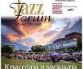 """""""Джаз форум Стара Загора"""" представя: Красотата в музиката"""