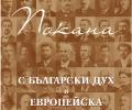 """Утре - премиера в РИМ на книгата """"С български дух и европейска мисъл"""""""