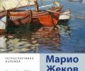 За първи път в Стара Загора показват 120 картини на Марио Жеков