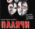 Днес: Опера в цирка за първи път в България -