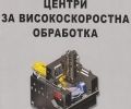 """Излезе от печат второто издание на """"Обработващи центри за високоскоростна обработка""""  - учебник за Технически колеж - Казанлък"""