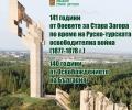 Кметът Живко Тодоров покани старозагорци на