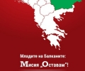 Балканска младежка кръгла маса събира млади лидери в Казанлък под егидата на БСП